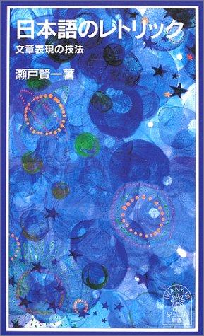 日本語のレトリック―文章表現の技法 (岩波ジュニア新書) 瀬戸 賢一