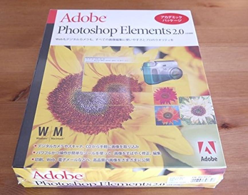 酸時間厳守乗算Adobe Photoshop Elements 2.0 日本語版 アカデミックパッケージ