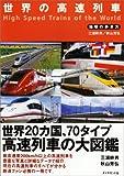 世界の高速列車 (地球の歩き方)