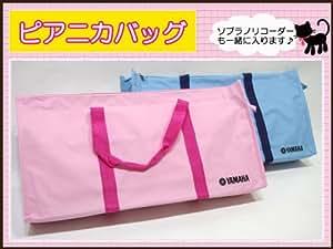 YAMAHA/ピアニカバッグ(32鍵用)【ヤマハピアニカ専用収納バッグ】【ヤマハ】ピンク