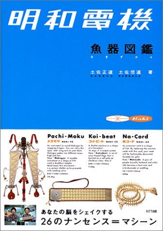 明和電機 魚器図鑑の詳細を見る
