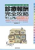 診療報酬・完全攻略マニュアル 2013年4月補訂版