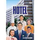 HOTELシーズン4 後編DVD-BOX