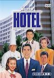 HOTELシーズン4 後編DVD-BOX 画像
