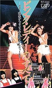 ピンク・レディーのすべて [VHS]