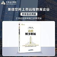 中华会计网校 财会讲堂 决胜财务职场