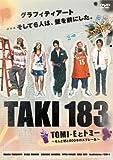 TAKI 183 TOMI-Eとトミー ~6人と壁と600本のスプレー缶 [DVD]