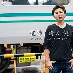 岡田健「メロディー」のジャケット画像