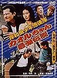 岸和田少年愚連隊 カオルちゃん最強伝説[DVD]