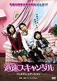 過速スキャンダル プレミアム・エディション [DVD]