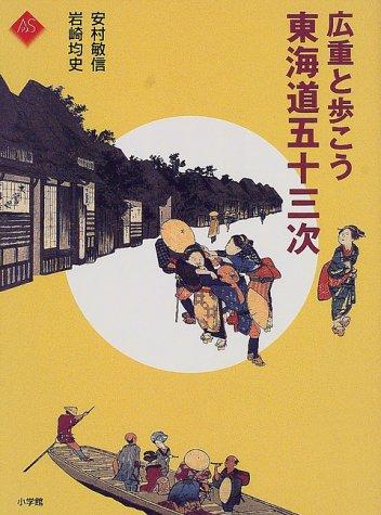 広重と歩こう東海道五十三次 (アートセレクション)