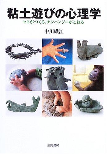 粘土遊びの心理学—ヒトがつくる、チンパンジーがこねる