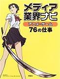 メディア業界ナビ アニメ・ゲーム76の仕事