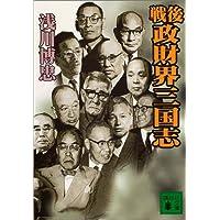 戦後政財界三国志 (講談社文庫)