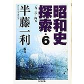 昭和史探索〈6〉一九二六‐四五 (ちくま文庫)