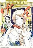 異世界居酒屋「げん」 コミック 1-5巻セット