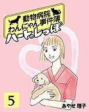 ハートのしっぽ5 (週刊女性コミックス)