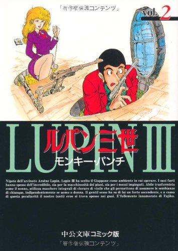 ルパン三世 (2) (中公文庫―コミック版 (Cも1-17))の詳細を見る