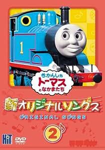 きかんしゃトーマス 新オリジナルソングス 2 [DVD]