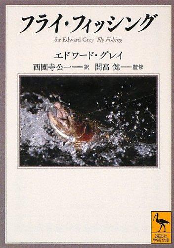 フライ・フィッシング (講談社学術文庫)の詳細を見る