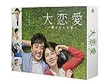 【早期購入特典あり】大恋愛〜僕を忘れる君と DVD-BOX(B6クリアファイル付)