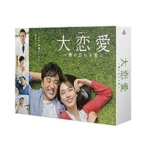 【早期購入特典あり】大恋愛〜僕を忘れる君と Blu-ray BOX(B6クリアファイル付)