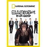 ナショナル ジオグラフィック 類人猿に学べ リーダーのオキテ [DVD]