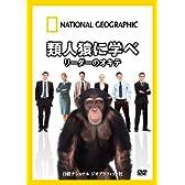 DVD 類人猿に学べ リーダーのオキテ