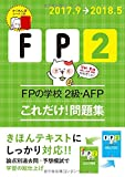 '17~'18年版 FPの学校 2級・AFP これだけ! 問題集【オリジナル予想模擬試験つき】 (ユーキャンの資格試験シリーズ)