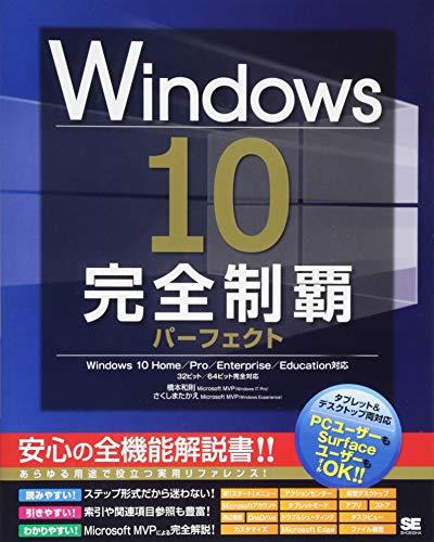 Windows 10完全制覇パーフェクト