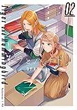 トラとハチドリ(2) (カドカワデジタルコミックス)