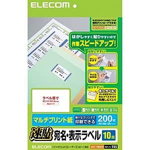 ELECOM 宛名・表示ラベル/速貼/10面付 EDT-TMQ10