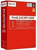 ウイルスバスター2010 1年版(旧版)