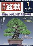 月刊近代盆栽 2019年 01 月号 [雑誌]
