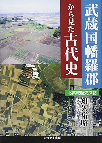 武蔵国幡羅郡から見た古代史―北武蔵歴史探訪