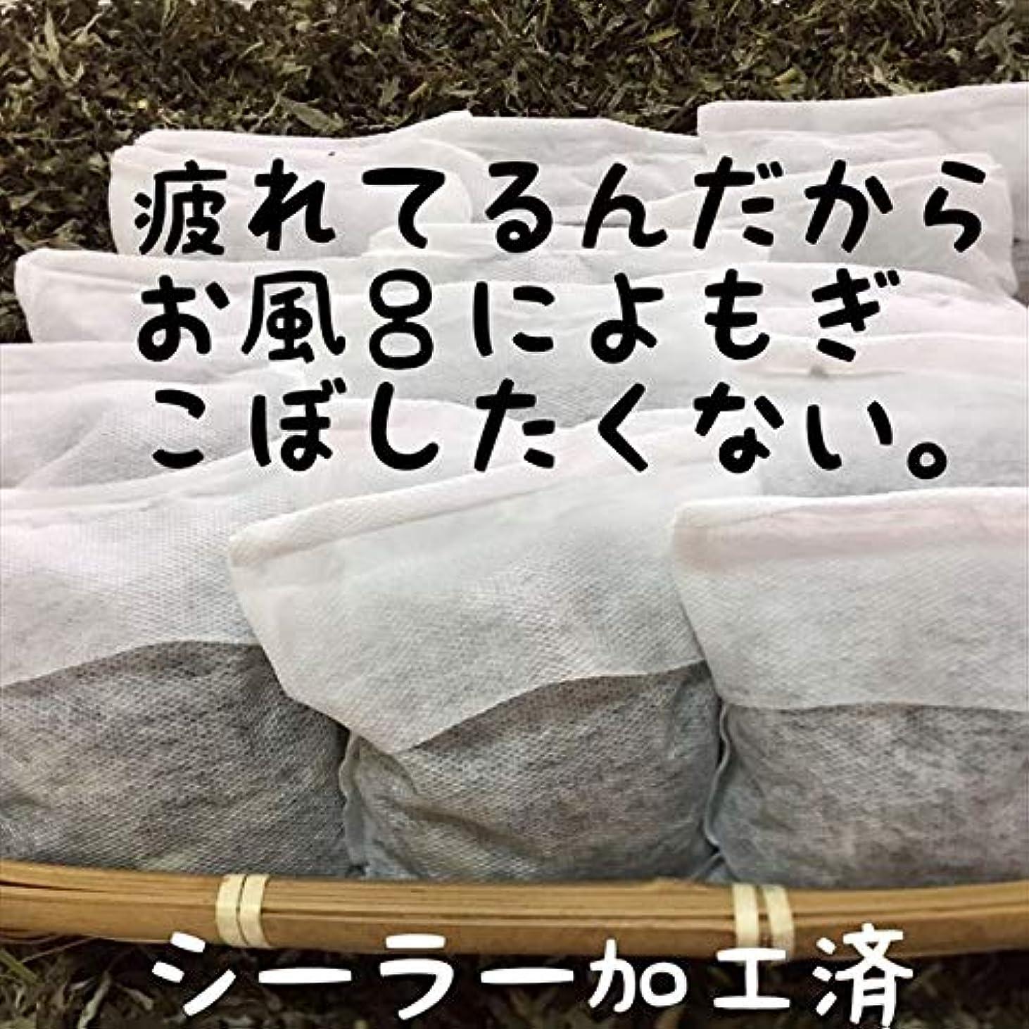 樫の木データム生態学薬草 入浴剤 よもぎ 湯 20回分 薬草湯