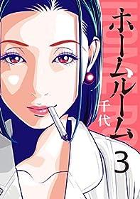 ホームルーム(3) (コミックDAYSコミックス)