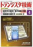 トランジスタ技術 (Transistor Gijutsu) 2011年 04月号 [雑誌]