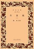 吾妻鏡 3 (岩波文庫)
