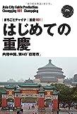 重慶001はじめての重慶 ~内陸中国、第4の「直轄市」[モノクロノートブック版] (まちごとチャイナ)