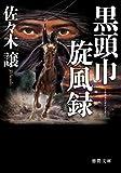 黒頭巾旋風録 (徳間文庫)