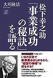 松下幸之助「事業成功の秘訣」を語る 公開霊言シリーズ
