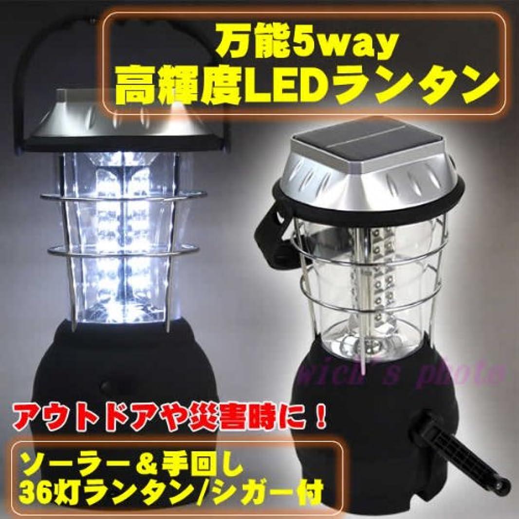 通り一致するぼんやりした万能5way高輝度LEDランタン ソーラー&手回し36灯ランタン/シガー付