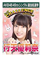 AKB48 行天優莉奈 『願いごとの持ち腐れ』劇場盤生写真 選抜総選挙ポスター