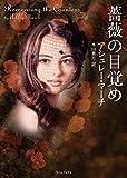 薔薇の目覚め (ライムブックス)