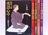 昭和元禄落語心中 コミック 1-5巻セット (KCx ITAN)