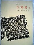 漢詩大系〈第4〉古詩源 (1964年)