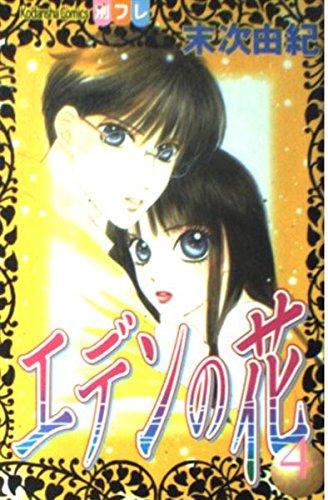 エデンの花 (4) (講談社コミックスフレンドB (1254巻))