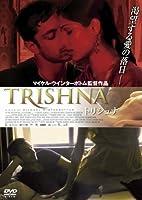トリシュナ Trishna  渇望する愛の落日 [DVD]