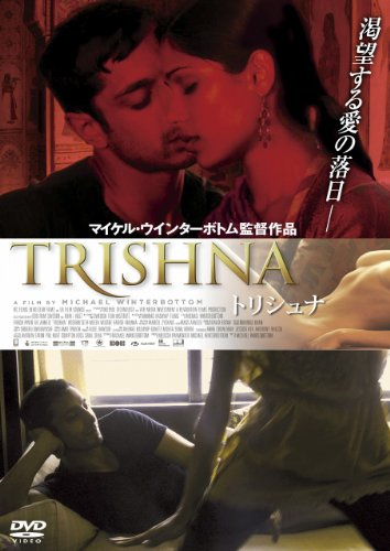トリシュナ Trishna  渇望する愛の落日 [DVD]の詳細を見る